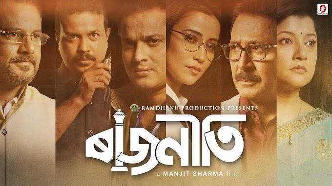 RAAJNEETI (Assamese Movie) Wiki, Bio, Cast, Story, Release Date