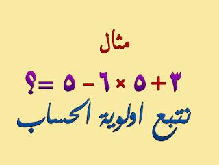 درس رياضيات,الاولوية في العمليات الحسابية 2