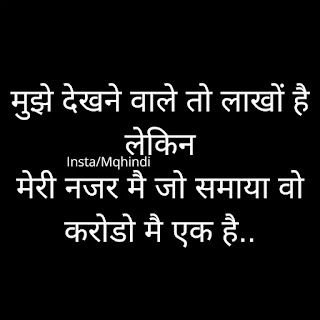 Love Beautiful Quotes In Hindi