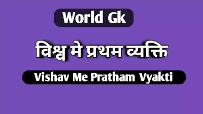 विश्व मे प्रथम व्यक्ति - Vishav me Pratham Vyakti