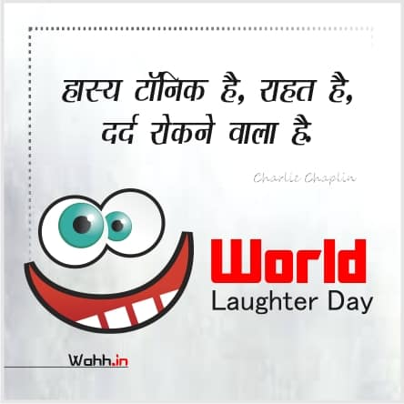 World Laughter Day Thought  Hindi