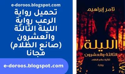 تحميل رواية الرعب رواية الليلة الثالثة والعشرون (صانع الظلام) مجانا مع تلخيص رواية صانع الظلام - edoroos