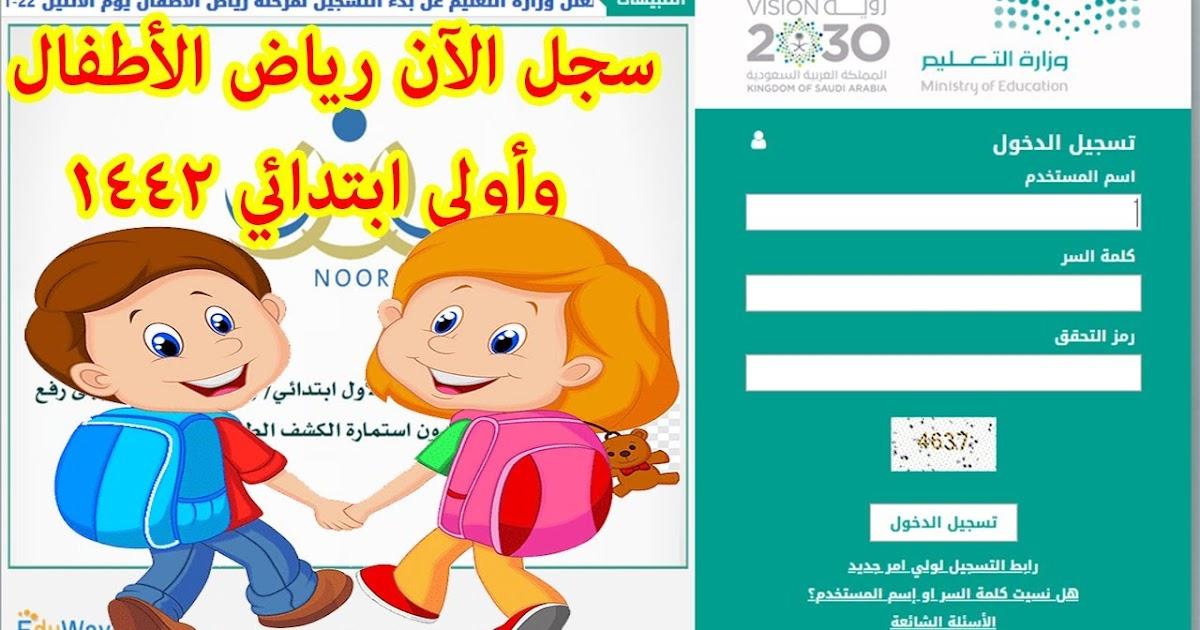 خطوات التسجيل في نظام نور1442، تسجيل رياض الاطفال، تسجيل ...