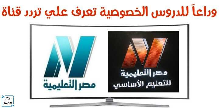 تردد قناة مصر التعليمية  للتعليم الاساسى الجديدة 2020
