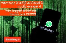 Whatsapp Phone Number Leak