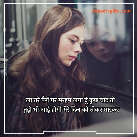 Bewafa shayari in hindi for love | Bewafa quotes in hindi for girlfriend | Bewafa Poetry hindi