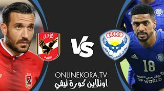 مشاهدة مباراة الأهلي والنصر القادمة بث مباشر اليوم 14-04-2021 في كأس مصر