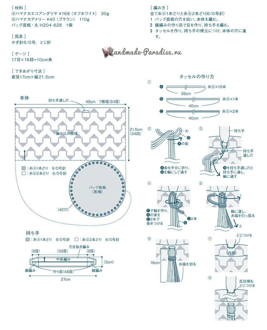 Сумка-мешок крючком жаккардовым узором (1)