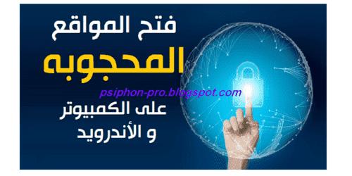 تحميل افضل واسرع واسهل كسر بروكسي 2020 لفتح المواقع المحجوبة والمحظوره vpn proxy