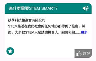 2. 在第27季「自選題目」主題下 讚好我們的候選節目「為什麼需要STEM SMART」