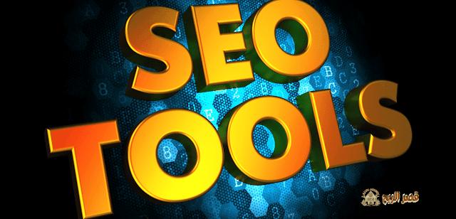 ما هي بعض أفضل أدوات تحسين محركات البحث (SEO)؟