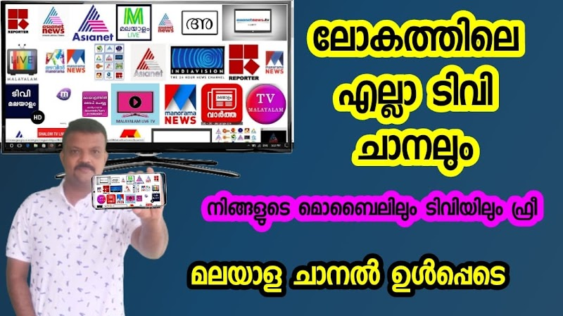 All TV Channels in one Android App