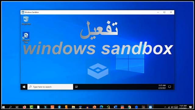 تحميل windows sandbox