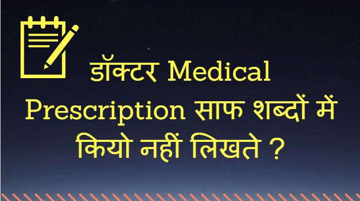 डॉक्टर Medical Prescription साफ शब्दों में  कियो नहीं लिखते ?