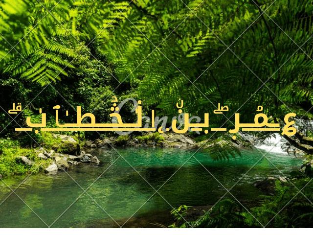 الفاروق عمر بن الخطاب رضي الله عنة