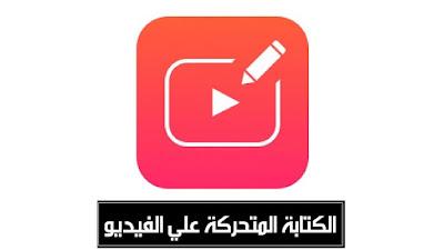 تحميل برنامج الكتابة على الفيديو للكمبيوتر, corel videostudio pro x6 for pc