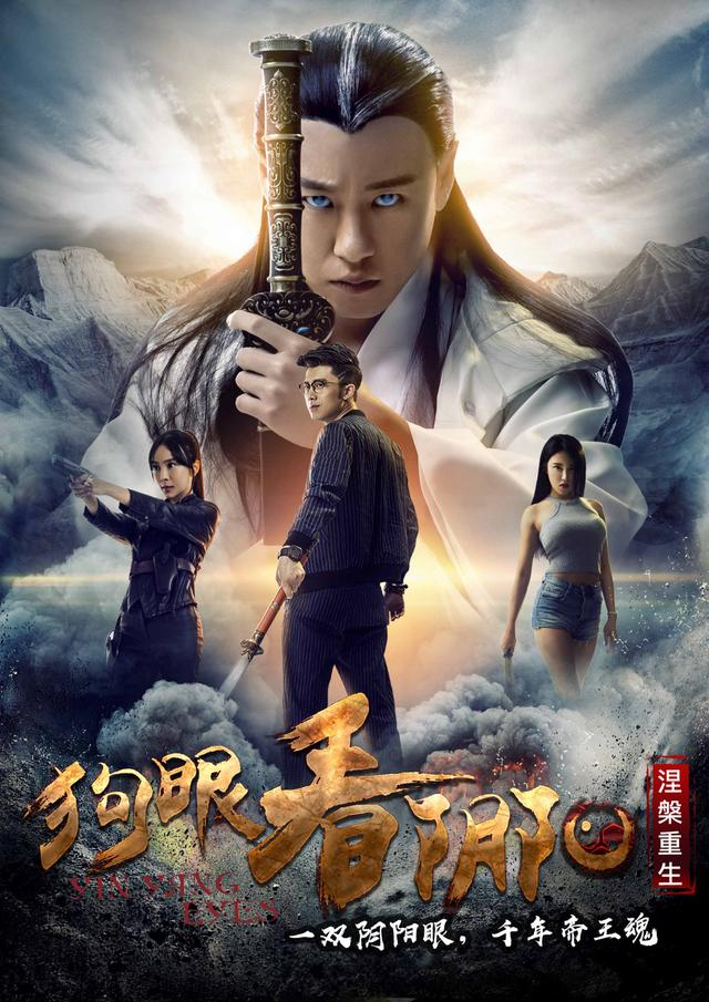 Xem Phim Thần Nhãn 2 2017