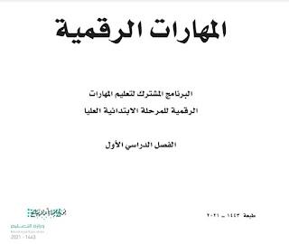كتاب المهارات الرقمية للمرحلة الإبتدائية 1443