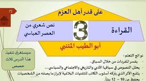 حل درس على قدر اهل العزم في اللغة العربية للصف الثاني عشر الفصل الدراسي الأول