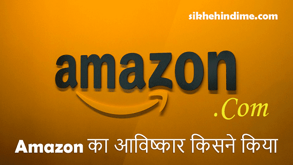 amazon-kisne-banaya