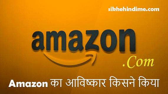 Amazon का आविष्कार किसने किया