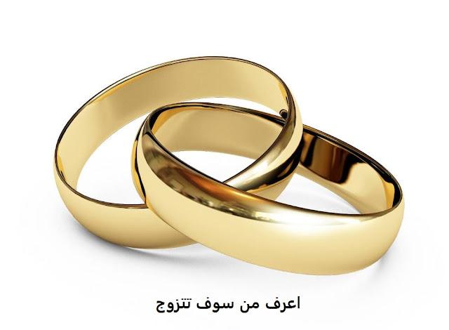 الزواج, من سوف تتزوج, زواجك, معرفة من تتزوج, زوجتك,