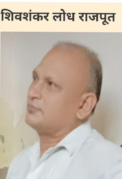 शिव शंकर लोध राजपूत का गीत -*चना जोर गरम*