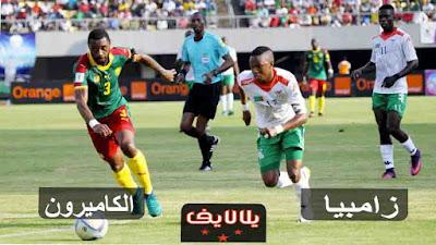 مشاهدة مباراة الكاميرون وزامبيا بث مباشر اليوم في مباراة ودية