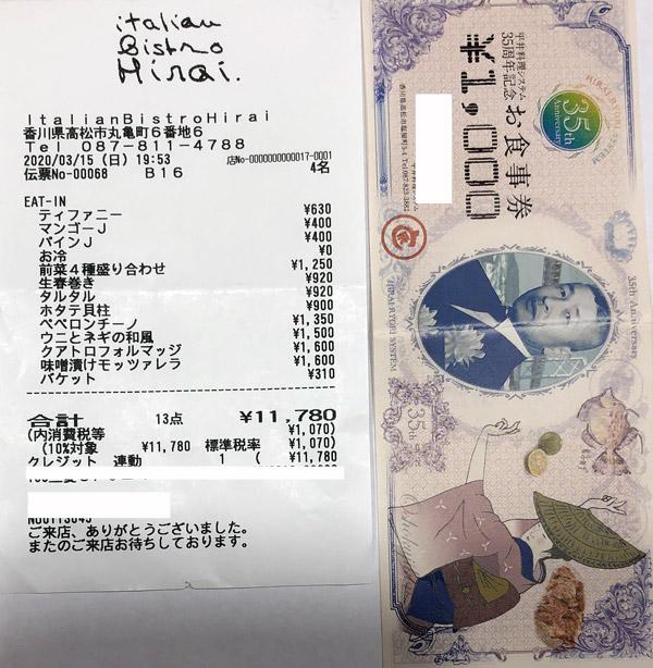 イタリアンビストロ ヒライ 2020/3/15 飲食のレシート