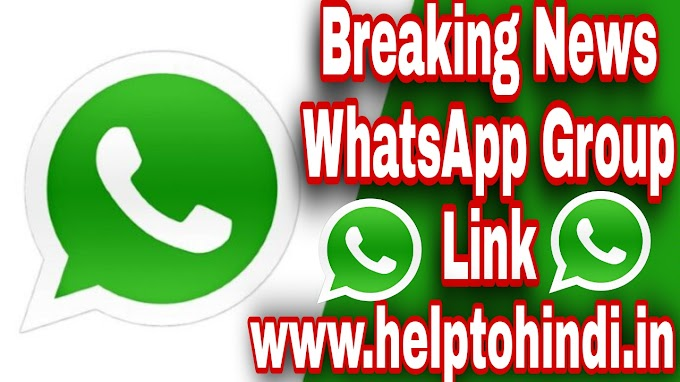 Breaking news WhatsApp group link latest update join links