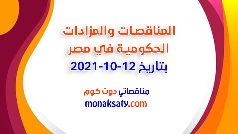 المناقصات والمزادات الحكومية في مصر بتاريخ 12-10-2021