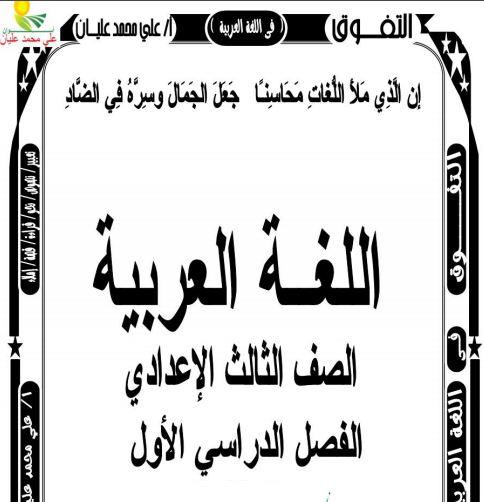 المراجعة النهائية فى اللغة العربية للصف الثالث الاعدادى الترم الاول 2021