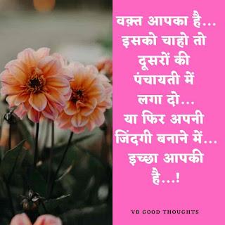 hindi-suvichar-good-thoughts-in-hindi-on-life-vb-sunder-vichar-achhe-vichar-quotes-वक़्त