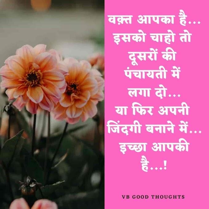 20+ बेस्ट हिंदी प्रेरणादायक हिंदी सुविचार || सुंदर विचार || Good Thoughts In Hindi On Life