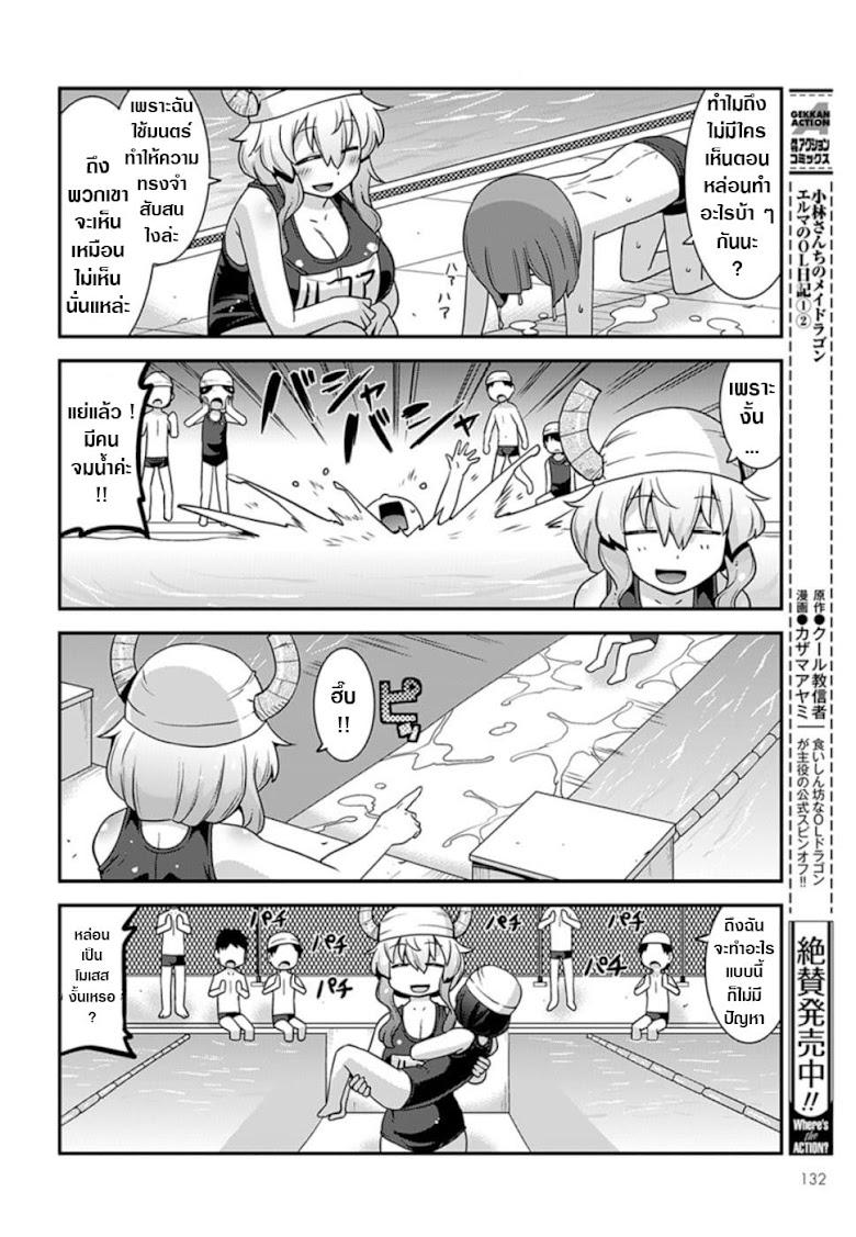 Miss Kobayashi s Dragon Maid: Lucoa is my xx - หน้า 8