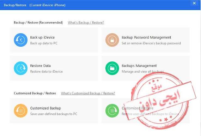 تحميل برنامج ادارة الايفون 3utools عربي 2020
