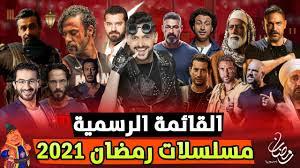 قائمة لأبرز مسلسلات رمضان 2021  المصرية | القائمة الرسمية | توب سات