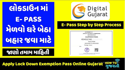 Digital Gujarat portal Apply for an E-pass for your state using the movement pass.