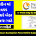 How to get a pass in and out of Gujarat? | Gujarat Lockdown Exemption pass | apply for LockDown Exemption Pass online |digital Gujarat portal pass