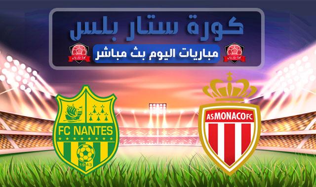 مشاهدة مباراة موناكو ونانت بث مباشر لايف اليوم 13-9-2020 - الدوري الفرنسي - كورة ستار بلس