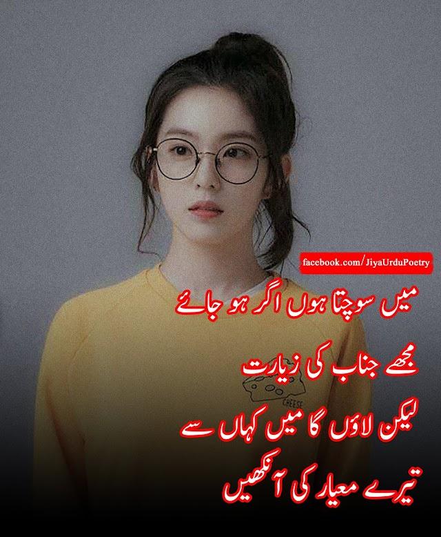 Sad Poetry Shayari in Urdu