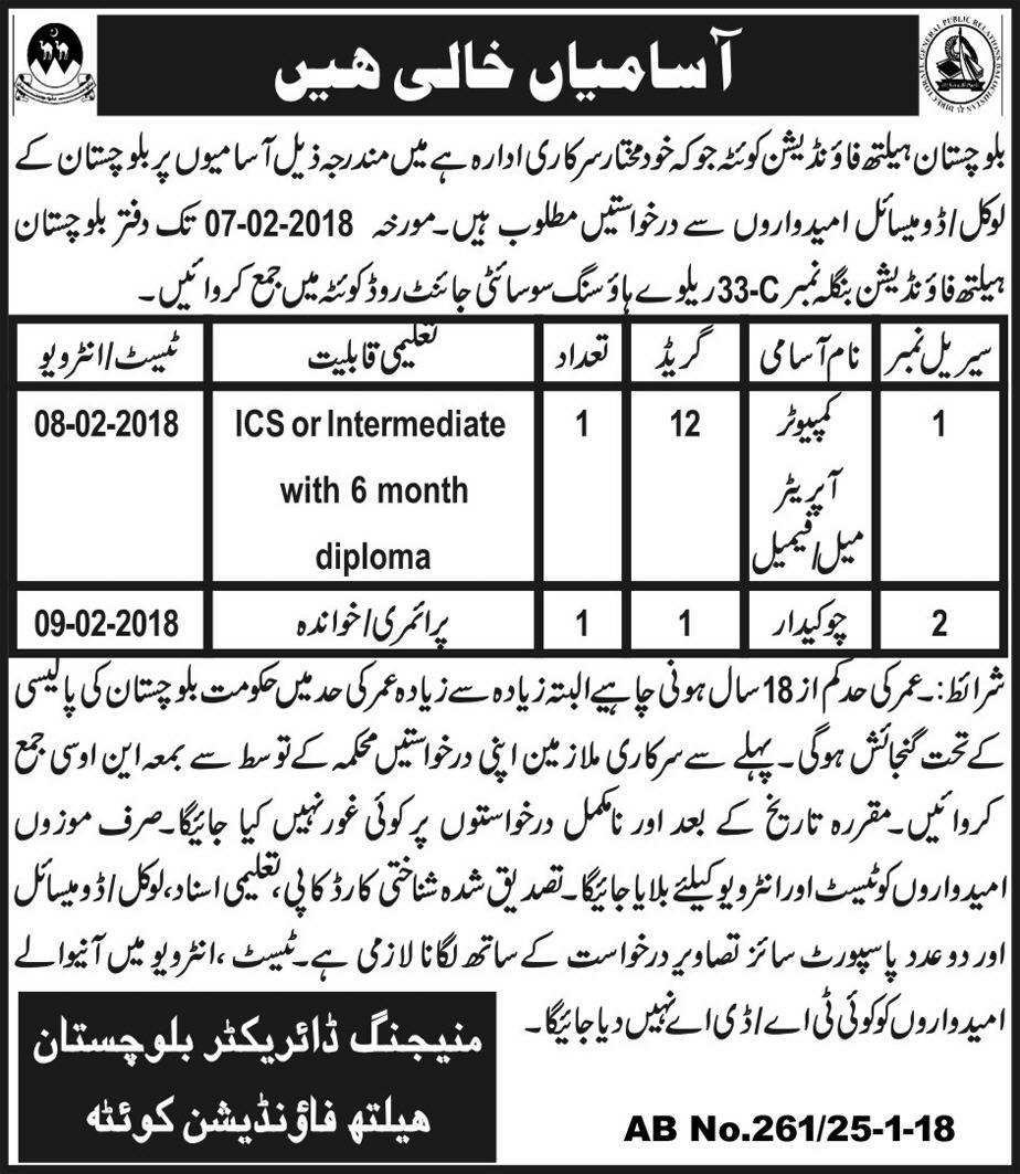 Jobs In Balochistan Health Foundation Quetta Jan 2018