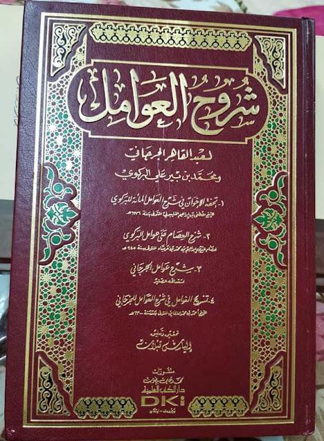 Download Kitab Syuruh Al-Awamil,