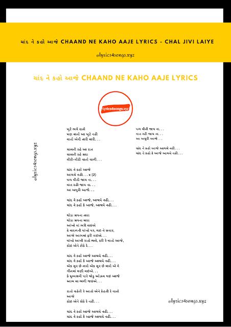 ચાંદ ને કહો આજે CHAAND-NE-KAHO-AAJE-LYRICS-Chal-Jivi-Laiye-Sachin-Jigar-Lyrics4songs