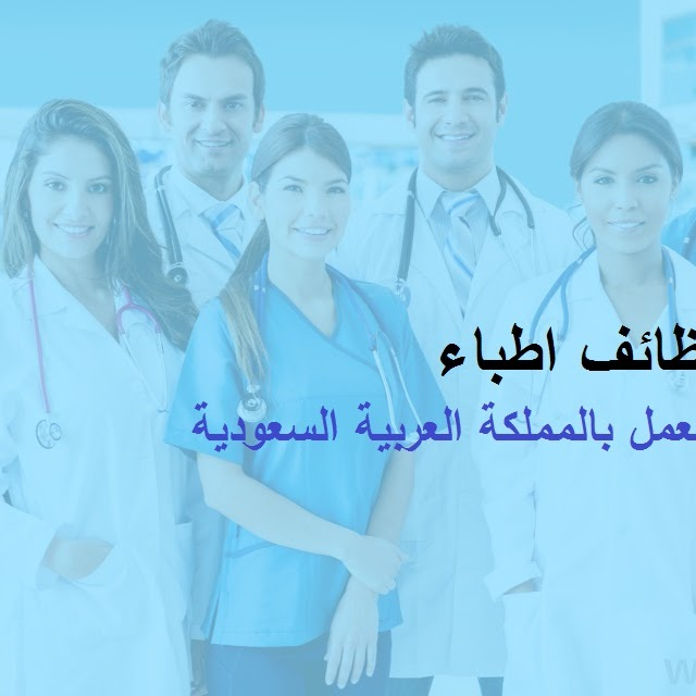 وظائف اطباء جميع التخصصات للعمل فى السعودية منشور بجريدة الاهرام