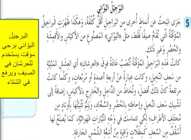 درس البراجيل لغة عربية