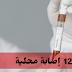 الكاف : تسجيل 12 إصابة محلية جديدة بفيروس كورونا