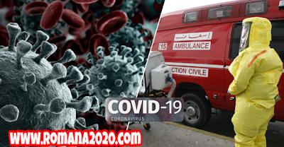 المغرب يستلم اعتراف دولي بصرامة وجدية تدابير الأمنية والصحية لمواجهة فيروس كورونا المستجد covid-19 corona virus كوفيد-19