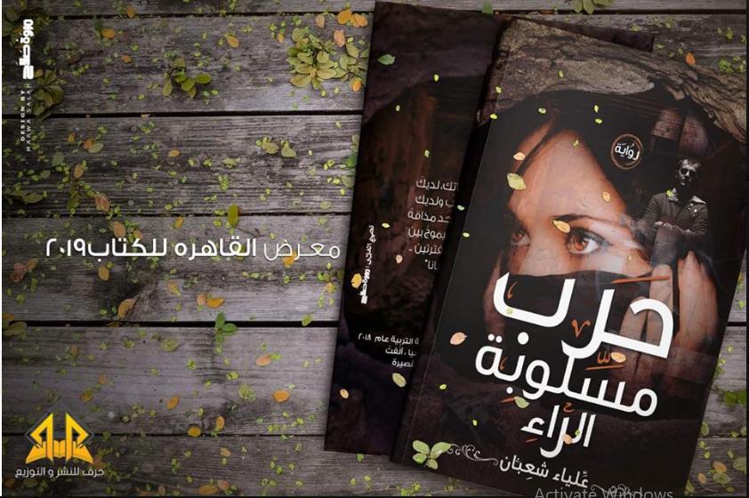 رواية حرب مسلوبة الراء - علياء شعبان