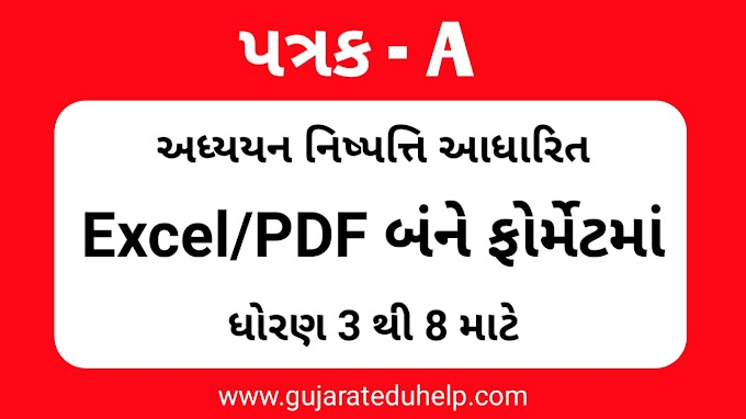 Patrak A for Std 3 To 8 in Pdf and Excel file with Adhyayan Nishpatti